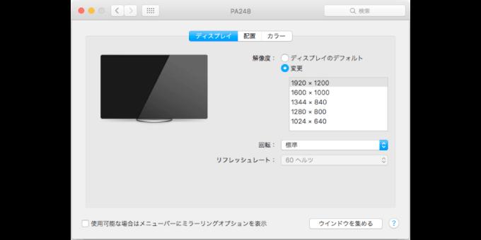 Macの画面解像度