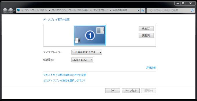 Windowsの画面解像度