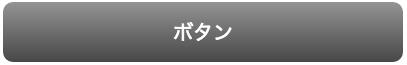opacityのボタン(hover時)