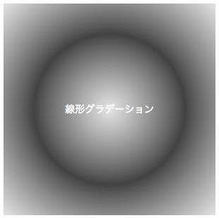 複数カラーを指定した円形グラーデーション