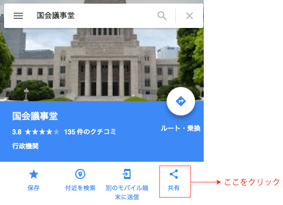 Googleマップの手順2