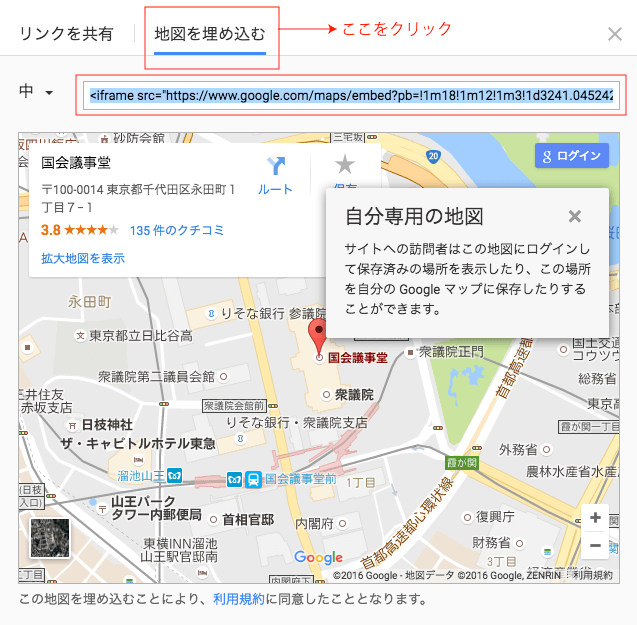 Googleマップの手順3