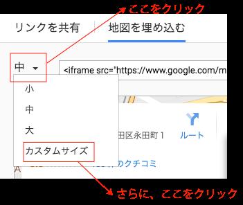 Googleマップの手順4