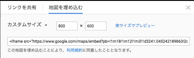 Googleマップの手順5