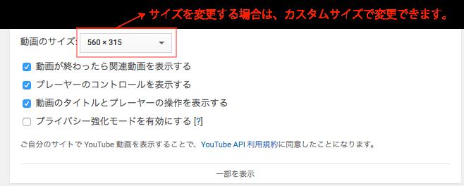 YouTubeの手順3